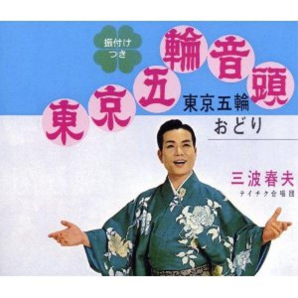 三波春夫の画像 p1_31