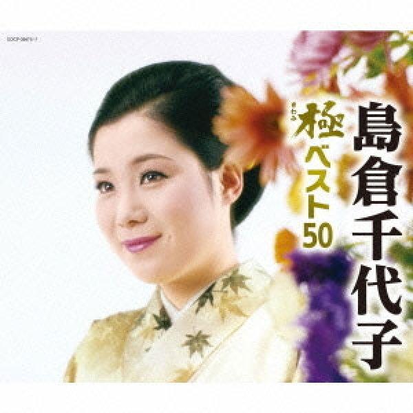 島倉千代子の画像 p1_5