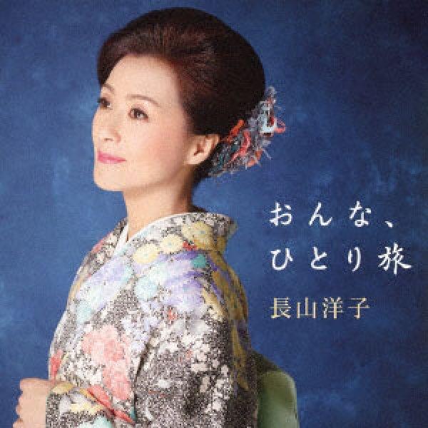 長山洋子の画像 p1_16