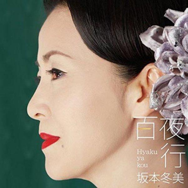 画像1: 百夜行/恋花/坂本冬美 [カセットテープ/CD] (1)