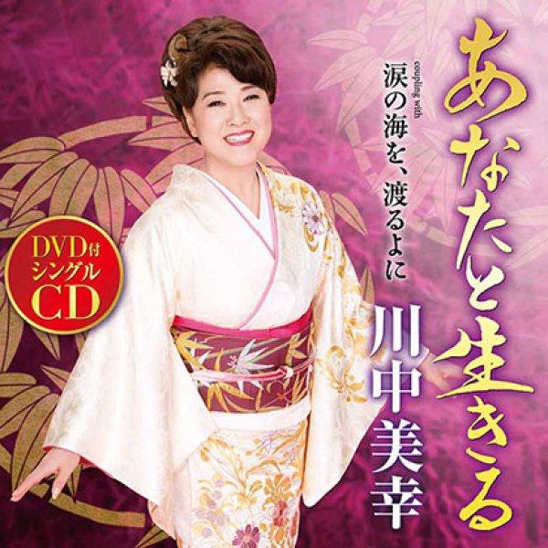 画像1: あなたと生きる/涙の海を、渡るよに/川中美幸 [CD+DVD] (1)