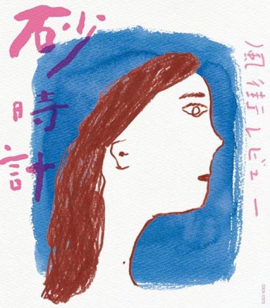 画像1: 砂時計/セレナーデ/クミコ [CD] (1)