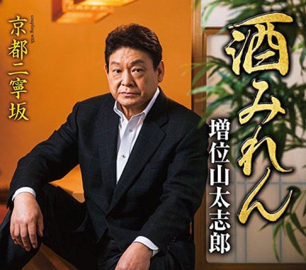 画像1: 酒みれん/京都二寧坂/増位山太志郎 [カセットテープ/CD] (1)