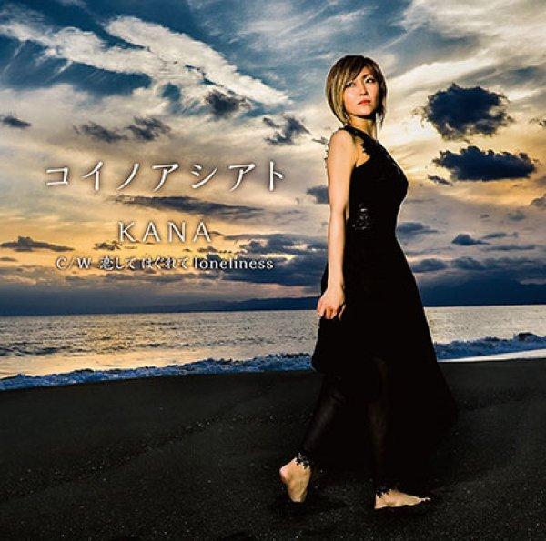 画像1: コイノアシアト/恋して はぐれて loneliness/KANA [CD] (1)