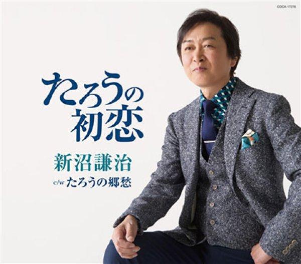 画像1: たろうの初恋/たろうの郷愁/新沼謙治 [カセットテープ/CD] (1)