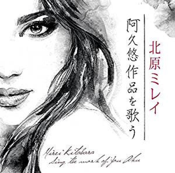 画像1: 北原ミレイ~阿久 悠作品を唄う~/北原ミレイ [CD] (1)