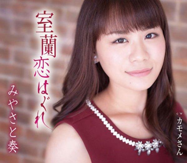 画像1: 室蘭恋はぐれ/カモメさん/みやさと奏 [CD] (1)