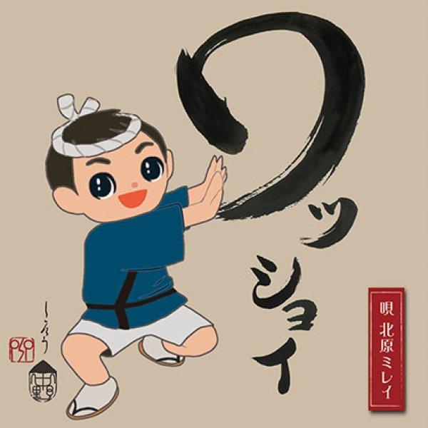 画像1: ワッショイ/ある女のこと/北原ミレイ [CD] (1)