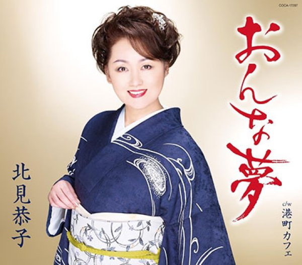 画像1: おんな夢/港町カフェ/北見恭子 [カセットテープ/CD] (1)