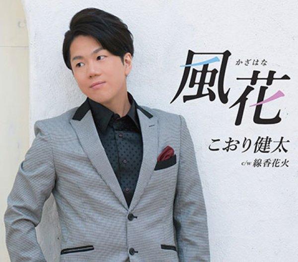 画像1: 風花/線香花火/こおり健太 [カセットテープ/CD] (1)
