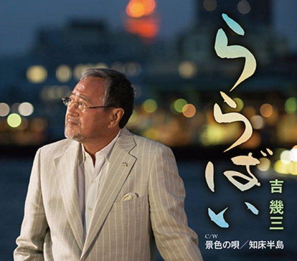 画像1: ららばい/景色の唄/知床半島/吉幾三 [CD] (1)