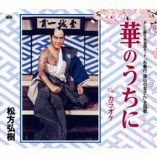 画像1: 華のうちに/松方弘樹 [CD] (1)