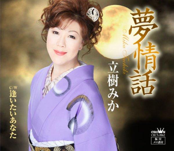 画像1: 夢情話/逢いたいあなた/立樹みか [CD] (1)