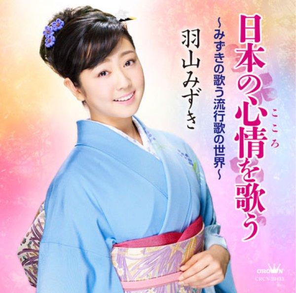 画像1: 日本の心情を歌う~みずきの歌う流行歌の世界~/羽山みずき [CD] (1)