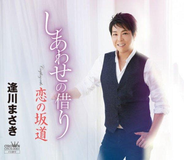 画像1: しあわせの借り/恋の坂道/逢川まさき [CD] (1)