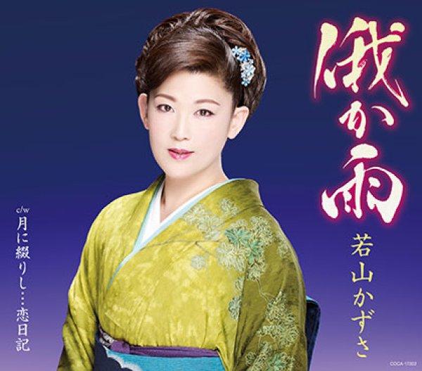 画像1: 俄か雨/恋に綴りし・・・恋日記/若山かずさ [カセットテープ/CD] (1)