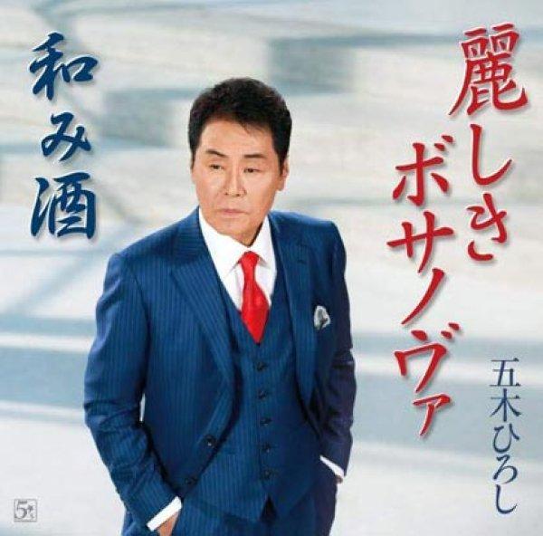 五木ひろしの画像 p1_25