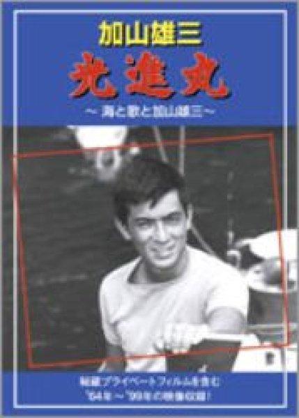 加山雄三の画像 p1_2