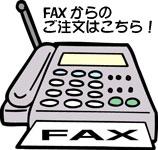 FAXでのご注文も承っております。