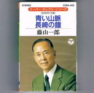 青い山脈/長崎の鐘/藤山一郎 [カセットテープ]