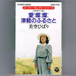 愛燦燦/津軽のふるさと/美空ひばり [カセットテープ]