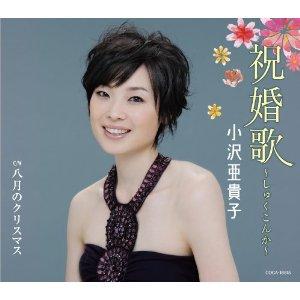 祝婚歌~しゅくこんか~/八月のクリスマス/小沢亜貴子 [CD]