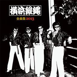 画像1: 横浜銀蝿 全曲集 2013/横浜銀蝿 [CD]  横浜銀蝿 全曲集 2013/横浜銀蝿
