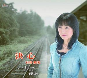 決心/HOME/子供達へ/石井照美 [CD]gak4