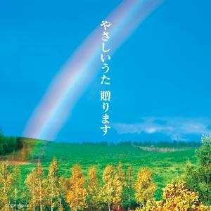 やさしいうた 贈ります/オムニバス [CD]                                        [COCP-39384]