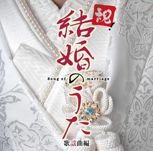 祝!結婚のうた 歌謡曲編/オムニバス [CD]