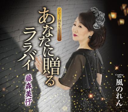 あなたに贈るララバイ/風のれん/藤森美 [CD]