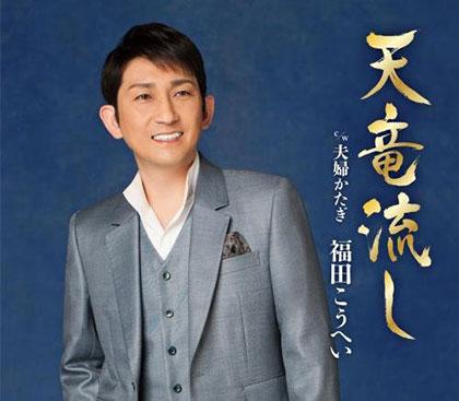 福田こうへいの画像 p1_28