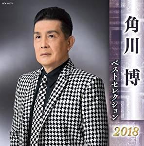 角川博の画像 p1_7