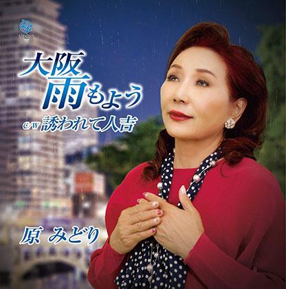 大阪 雨もよう/誘われて人吉/原みどり [CD]gak7