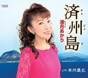 済州島(チェジュド)/本州最北ー愛のおわりにー/渚月あかり [CD]gak7