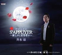 S'APPUYER~優しい、よりそい~/夢の置手紙~ニューバージョン~/縁道/斉木涼 [CD]gak7