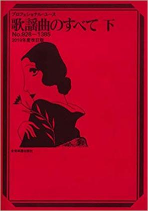 歌謡曲のすべて(下) No.928-1385 2019年度改訂版 (プロフェッショナル・ユース)/楽譜・メロ譜