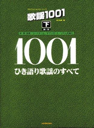 歌謡1001 下 第11版 ひき語り歌謡のすべて (プロフェショナル・ユース)/楽譜・メロ譜