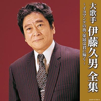 伊藤久男の画像 p1_4