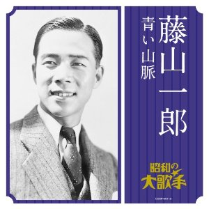 藤山一郎の画像 p1_40