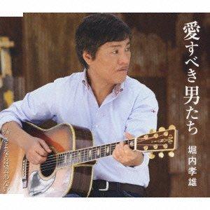 堀内孝雄の画像 p1_25