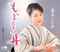 もどり舟/真木ことみ [CD]