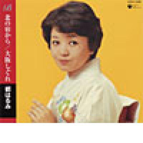 画像1: 北の宿から/大阪しぐれ/都はるみ [CD] (1)