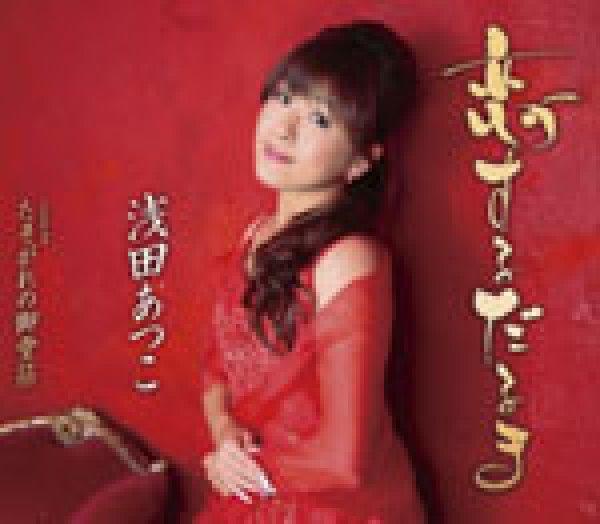 画像1: 恋するだるま/たそがれの御堂筋/浅田あつこ [カセットテープ/CD] (1)