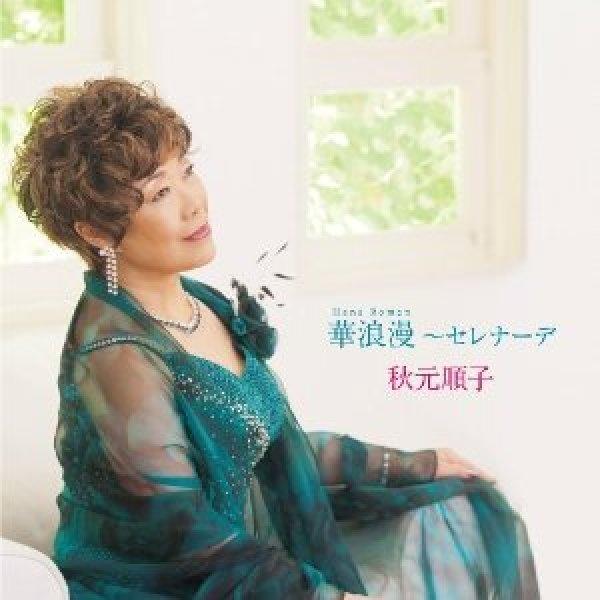 画像1: 華浪漫〜セレナーデ/秋元順子 [CD] (1)