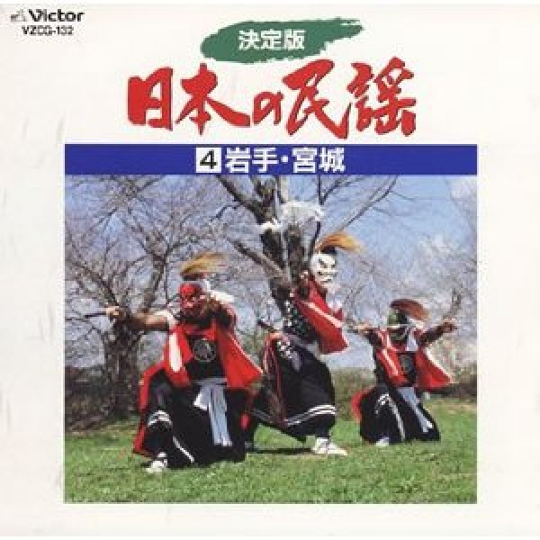画像1: 決定版 日本の民謡 4 岩手・宮城/民謡 [カセットテープ/CD] (1)