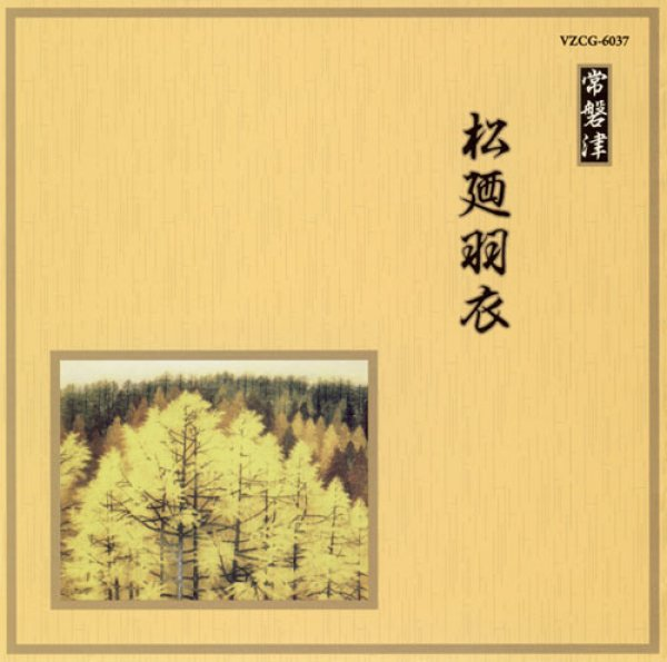 画像1: 邦楽舞踊シリーズ[常磐津] 松廼羽衣/常磐津千東勢太夫 他 [CD] (1)