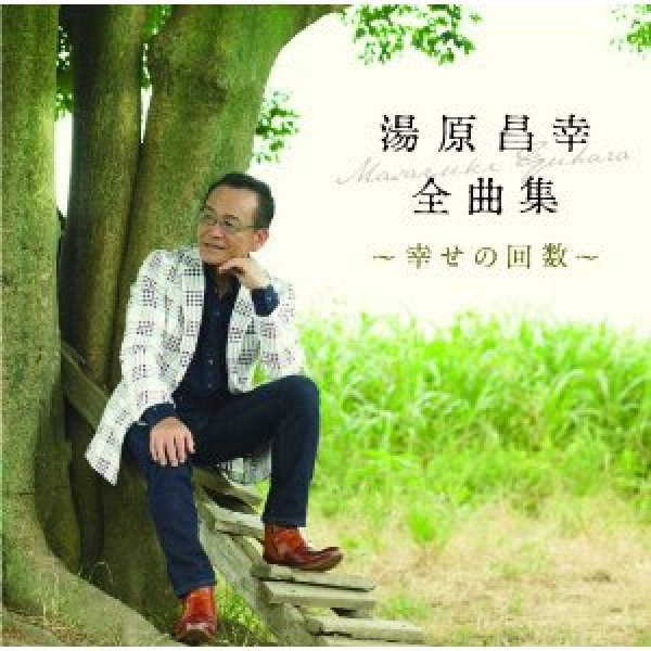 画像1: 湯原昌幸 全曲集〜幸せの回数〜/湯原昌幸 [CD] (1)