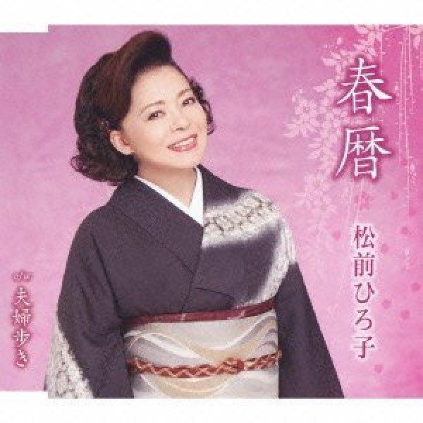 画像1: 春暦/夫婦歩き/松前ひろ子 [カセットテープ/CD] (1)