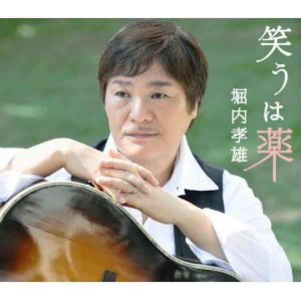 画像1: 笑うは薬/それでも月は/堀内孝雄 [CD] (1)